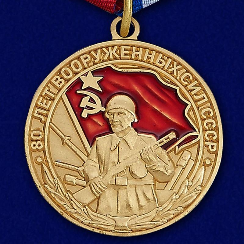 """Медаль """"80 лет Вооруженных сил СССР"""" - внешний вид аверса"""