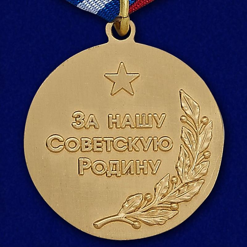 """Медаль """"80 лет Вооруженных сил СССР"""" - оборотная сторона"""