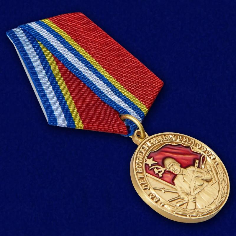 """Медаль """"80 лет Вооруженных сил СССР"""" - муляж от Военпро"""