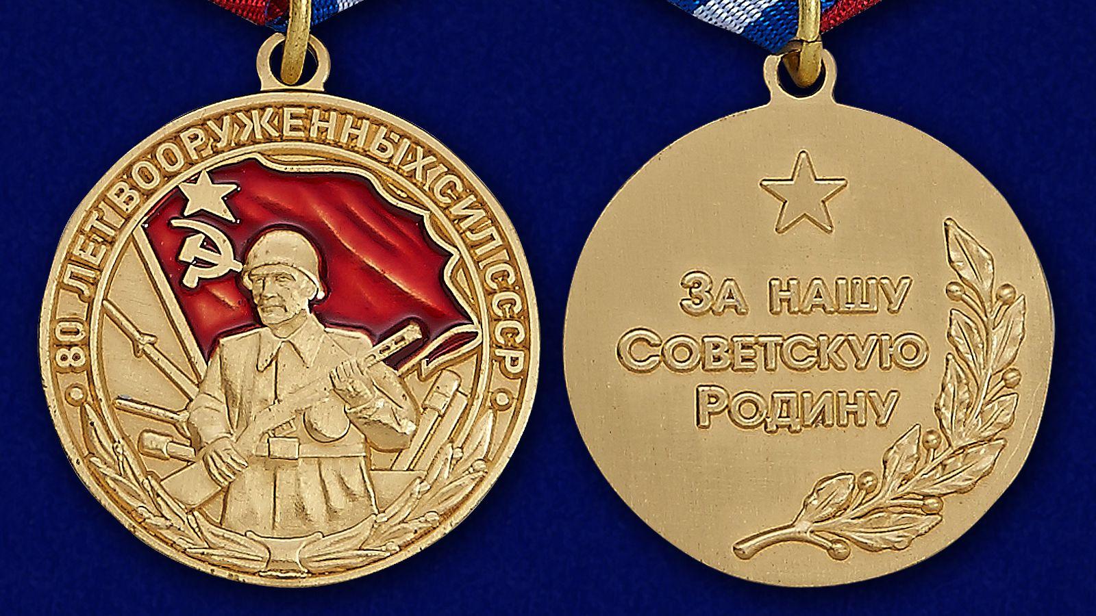 """Медаль """"80 лет Вооруженных сил СССР"""" - аверс и реверс"""