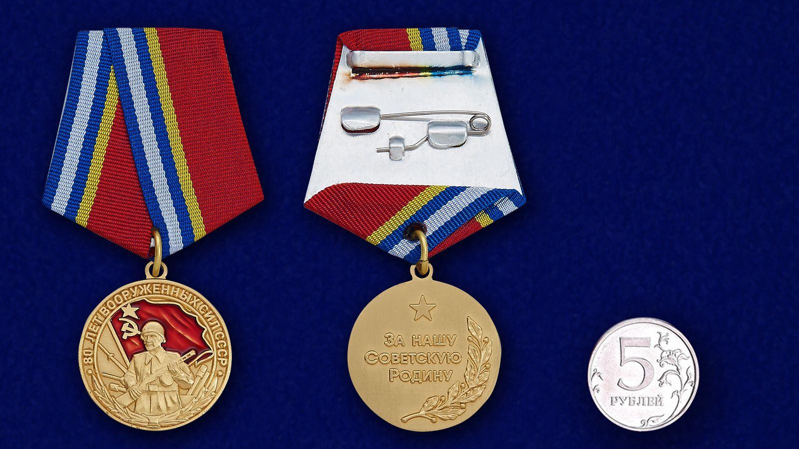 """Заказать муляж медали """"80 лет Вооруженных сил СССР"""""""