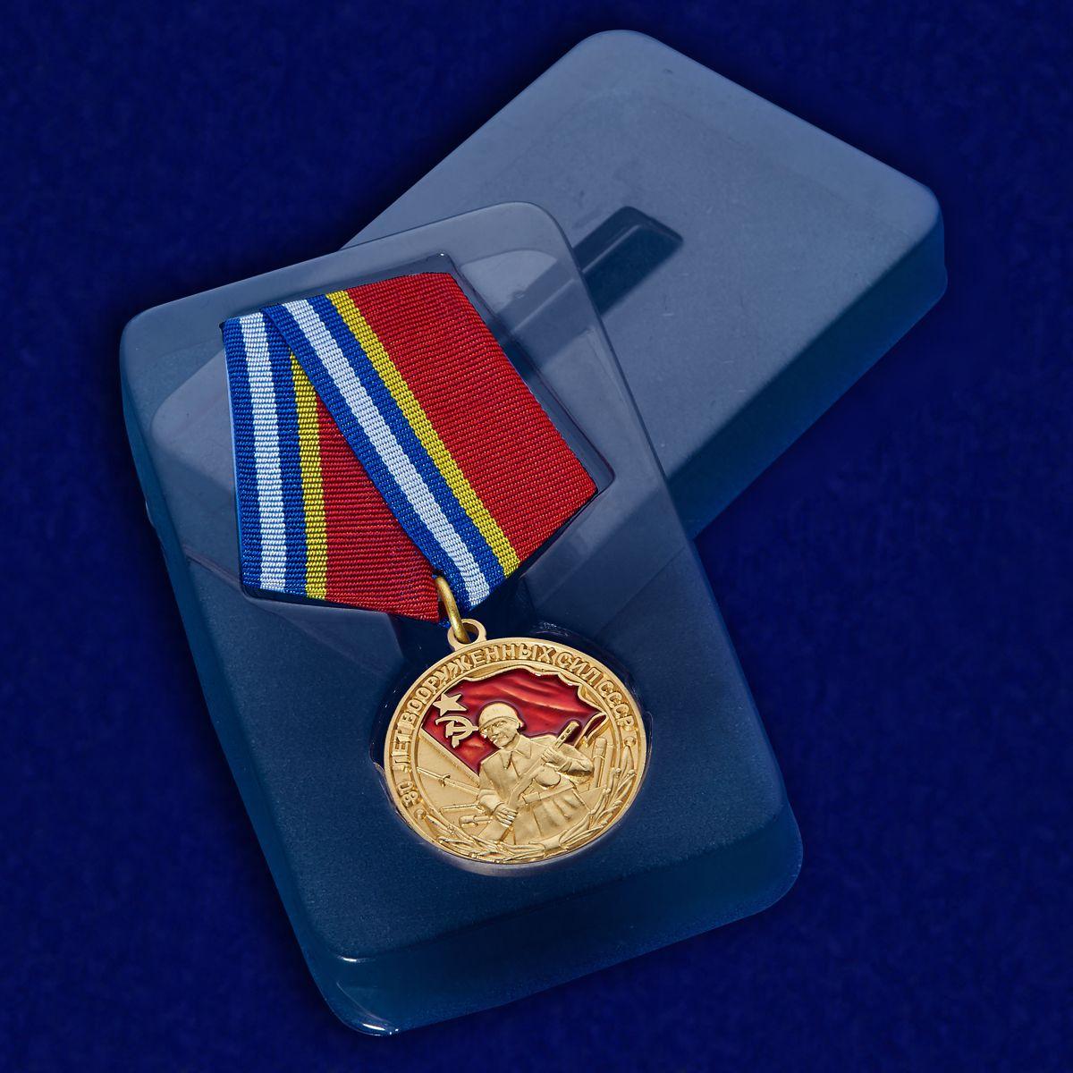 """Муляж медали """"80 лет Вооруженных сил СССР"""" в футляре"""