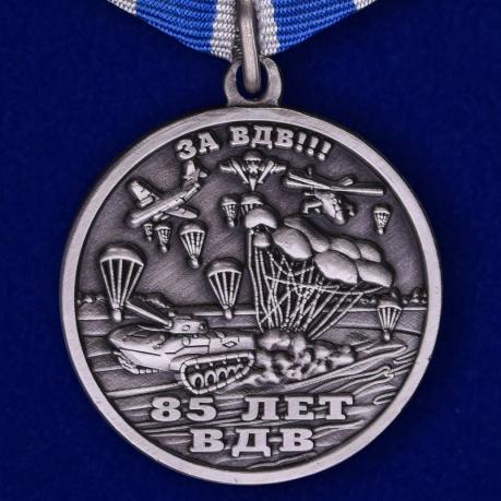 """Медаль """"85 лет ВДВ"""" с удостоверением"""