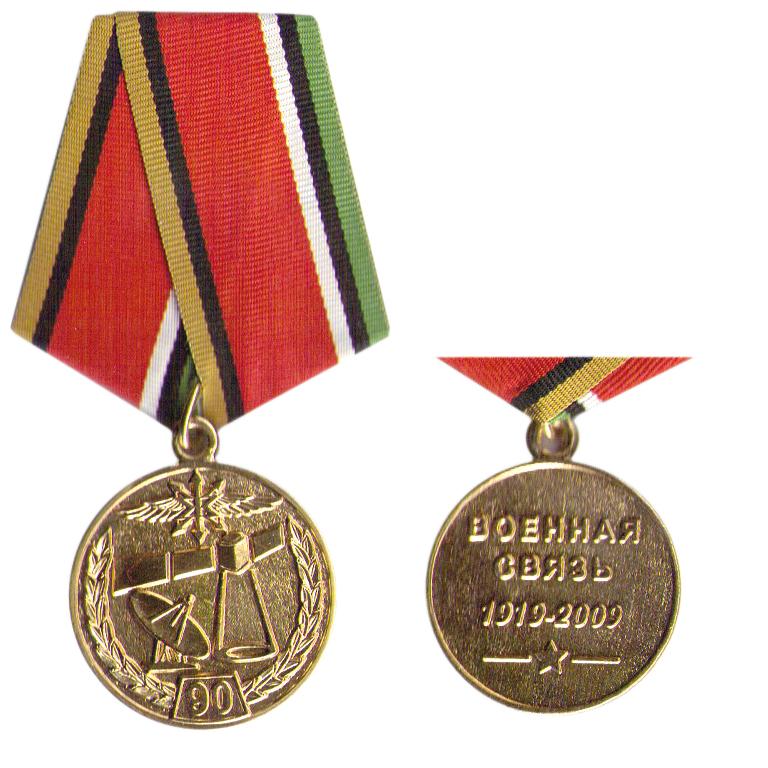 Медаль 90 лет Военной связи