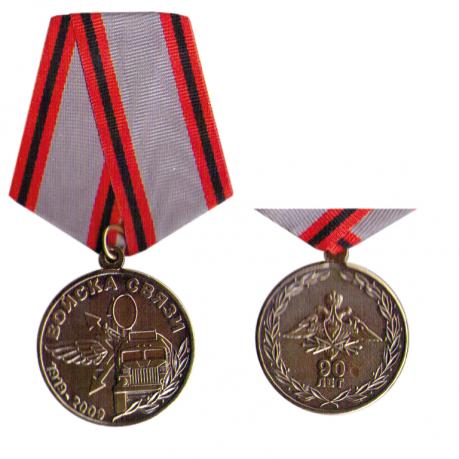 Медаль 90 лет Войскам связи