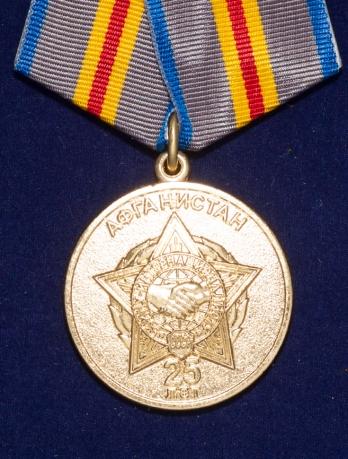 """Медаль ветеранов Афганистана """"25 лет. В память о выполнении воинского долга"""""""