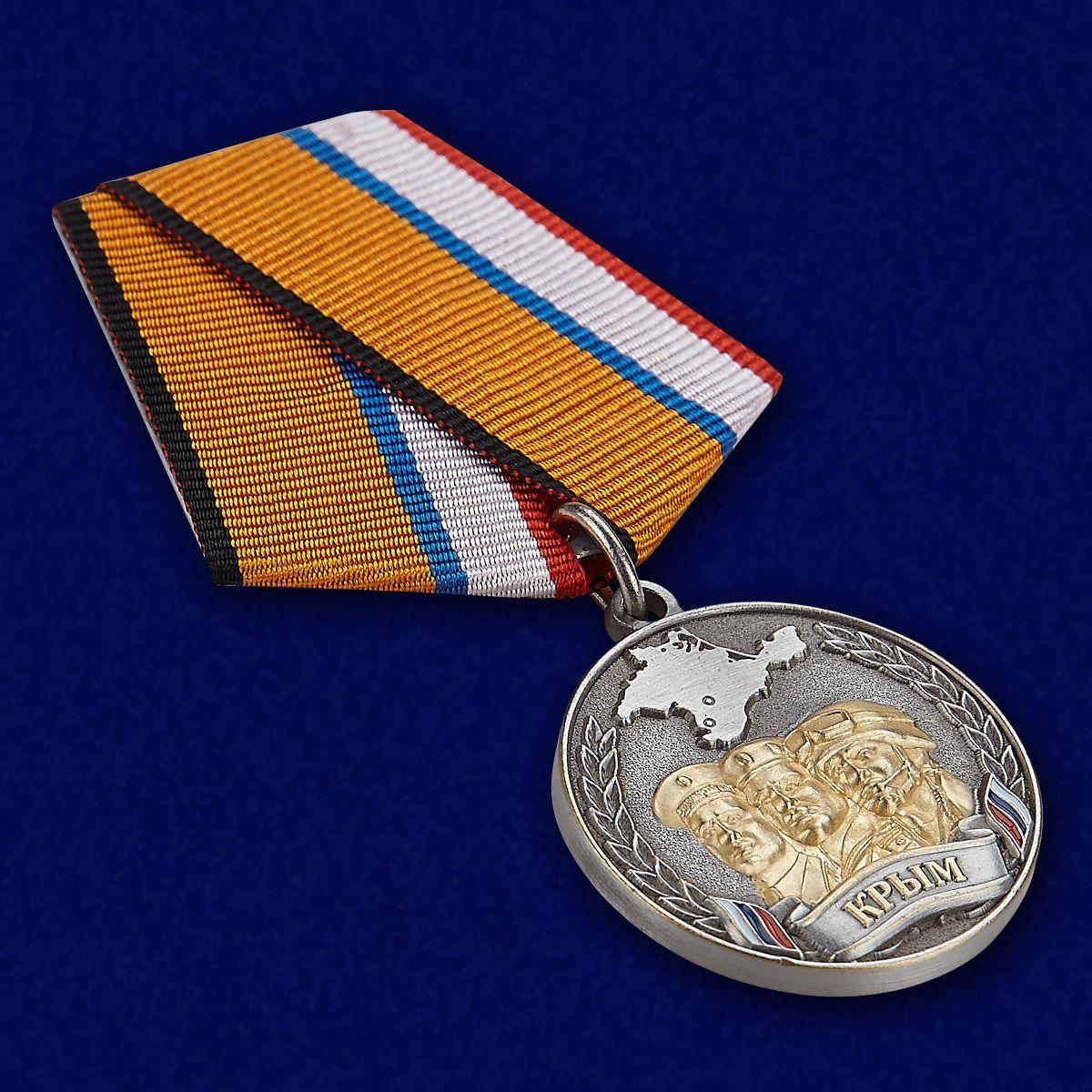 """Медаль """"Боевое братство Крыма"""" - вид под углом"""