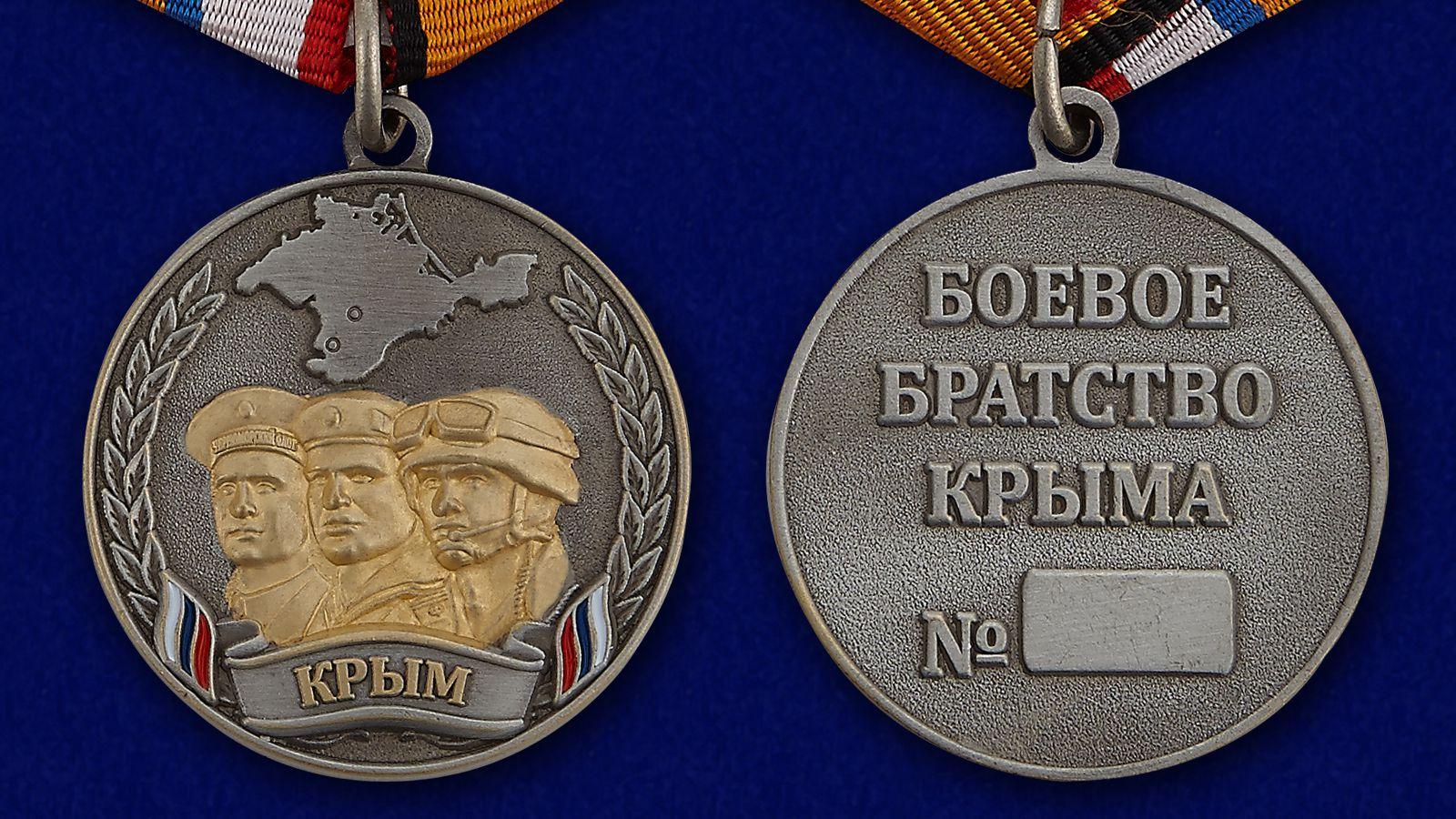 """Медаль """"Боевое братство Крыма"""" - аверс и реверс"""