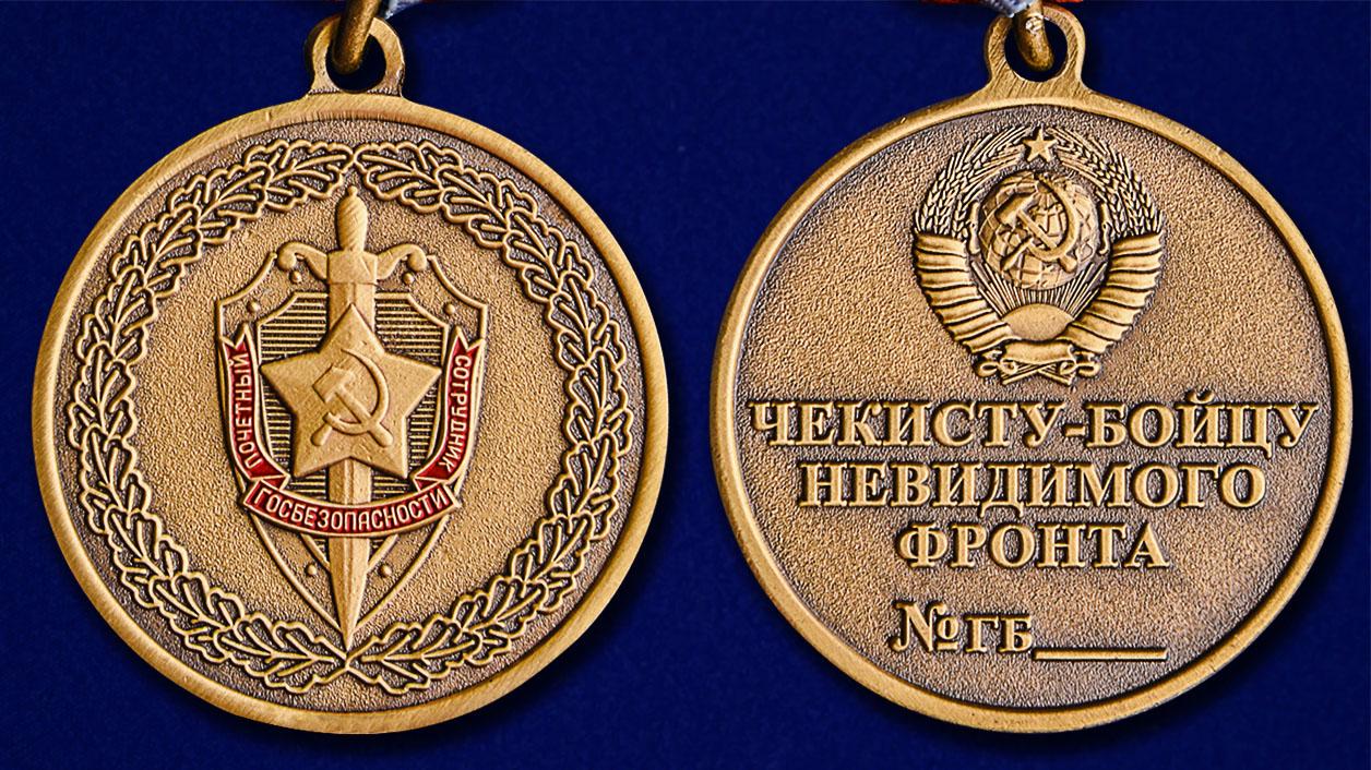 Медаль Чекисту-бойцу невидимого фронта (ФСБ) - аверс и реверс
