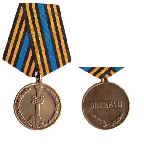 Медаль Черноморскому флоту 225 лет