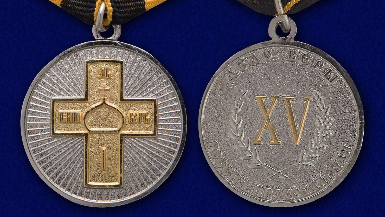"""Медаль """"Дело Веры"""" 2 степени - аверс и реверс"""