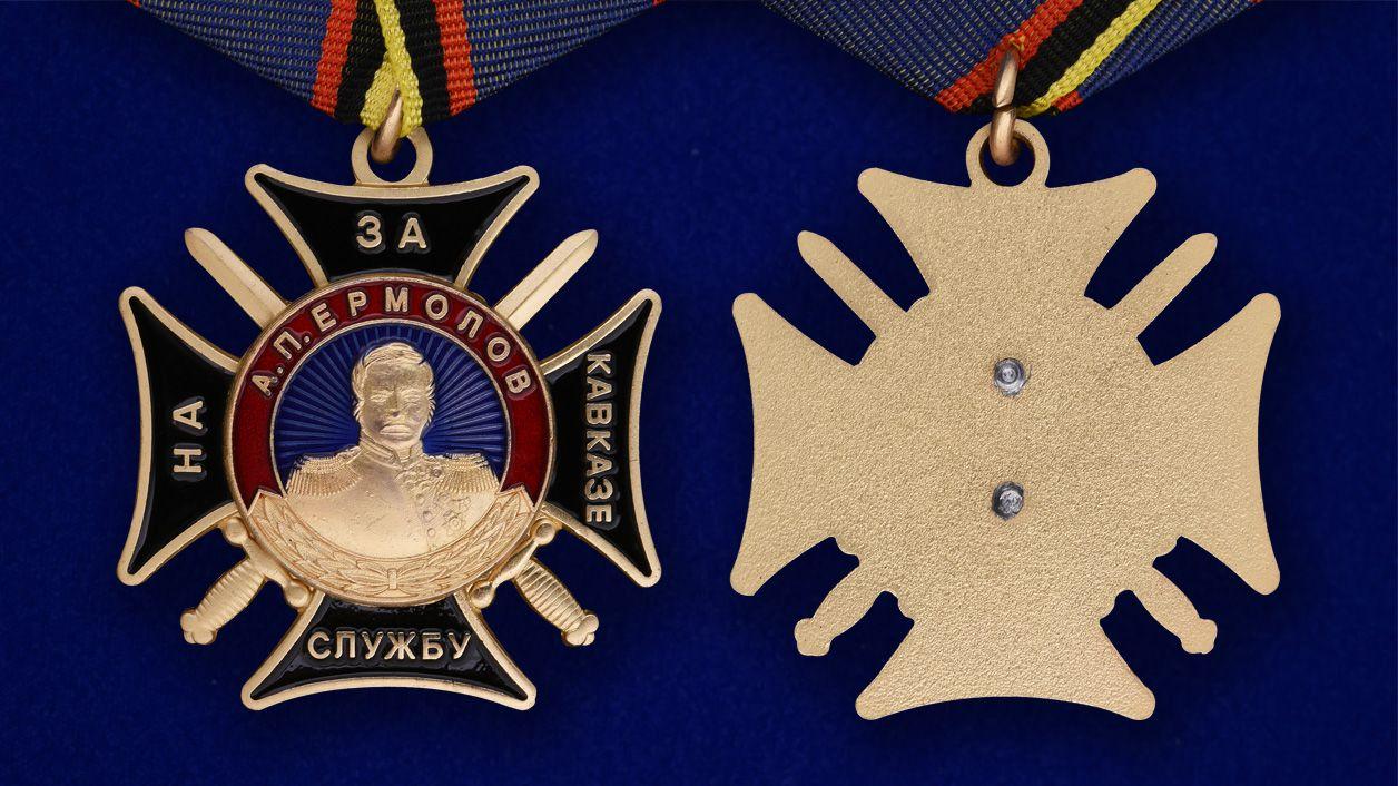 """Медаль Ермолова """"За службу на Кавказе"""" - аверс и реверс"""