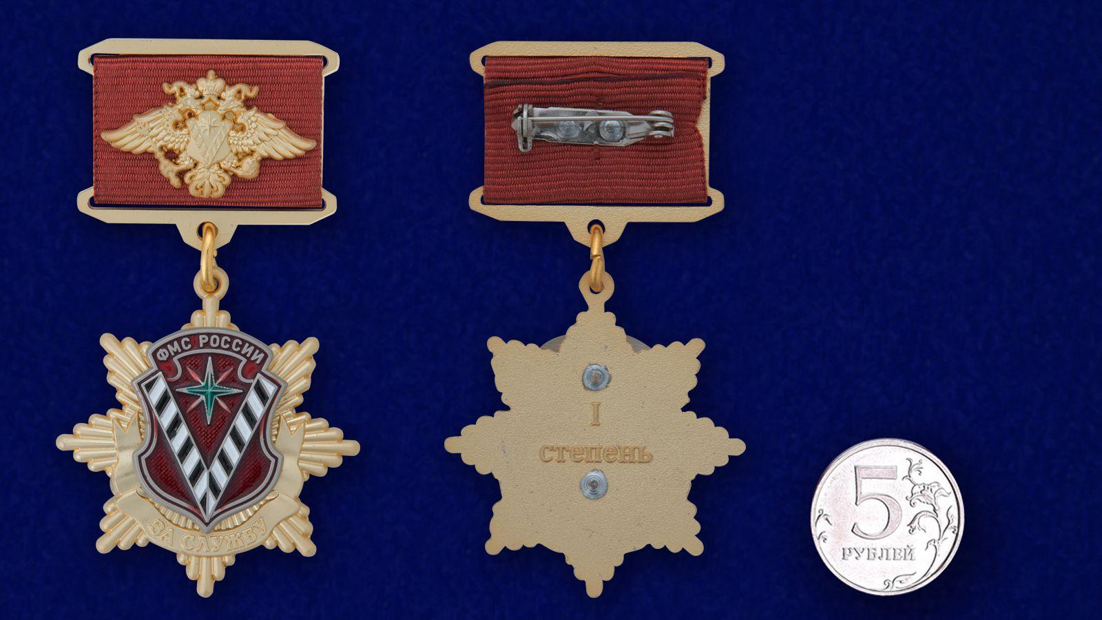 Заказать медаль ФМС России За службу 1 степени