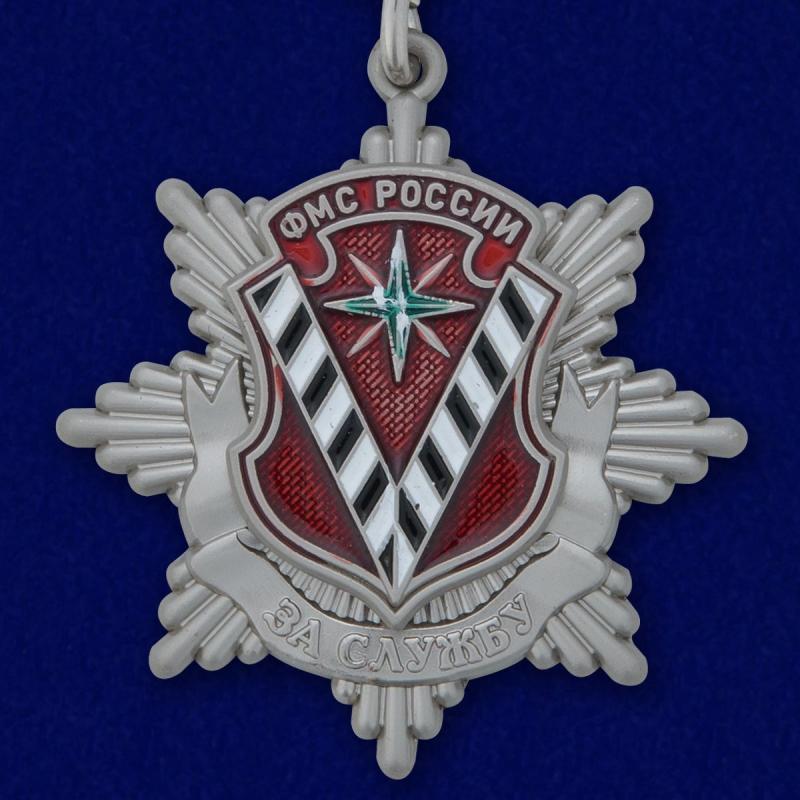 """Медаль ФМС """"За службу"""" 2 степени высокого качества изготовления"""