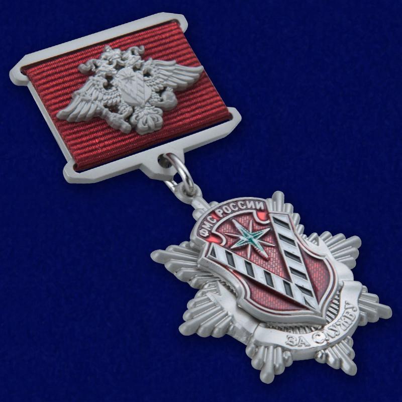 """Выгодно купить медаль ФМС """"За службу"""" 2 степени в Военпро"""