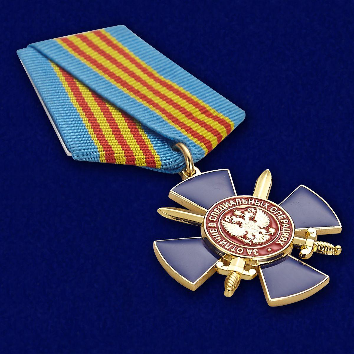 """Медаль """"За отличие в специальных операциях"""" - вид под углом"""