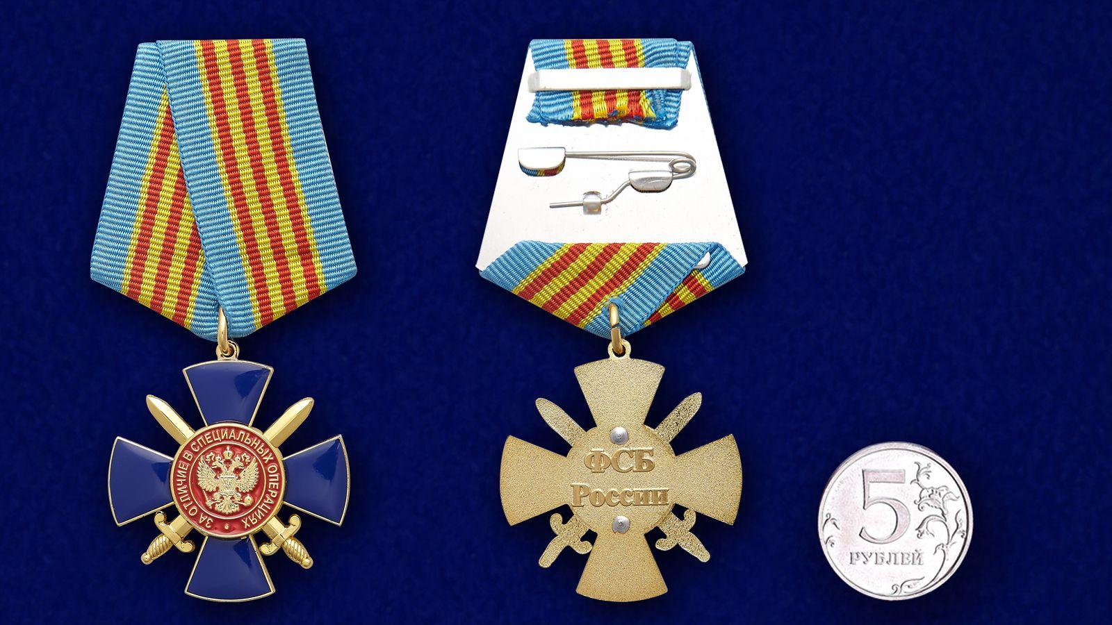 """Медаль """"За отличие в специальных операциях"""" - сравнительный размер"""