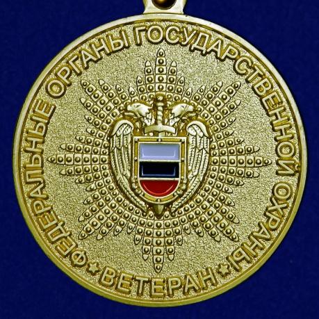 """Медаль """"Ветеран федеральных органов государственной охраны"""""""