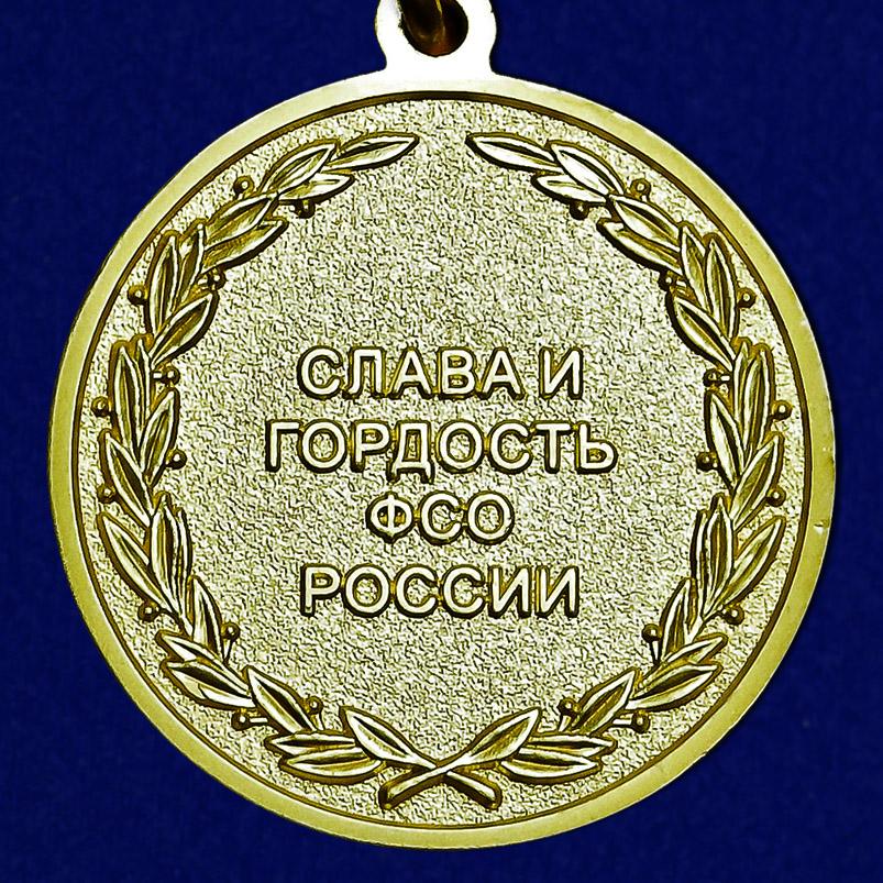 """Медаль """"Ветеран федеральных органов государственной охраны"""" по привлекательной цене"""