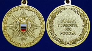 """Медаль """"Ветеран федеральных органов государственной охраны"""" - аверс и реверс"""
