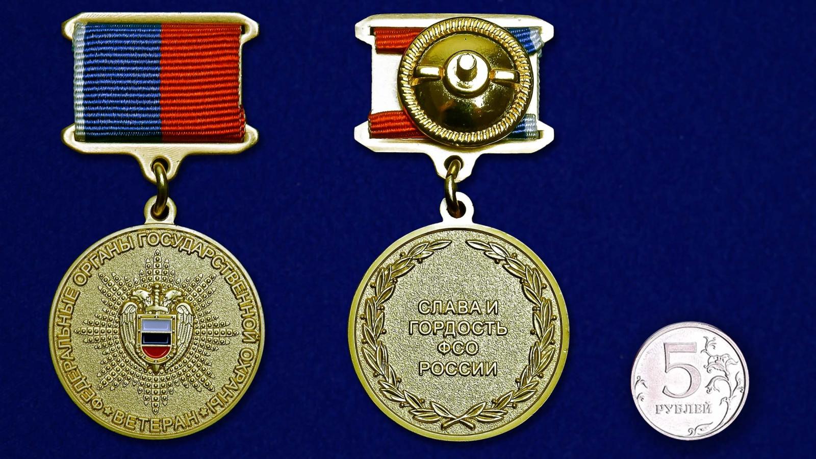 """Заказать медаль """"Ветеран федеральных органов государственной охраны"""""""