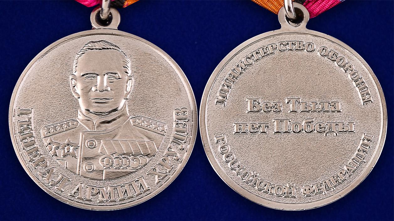 Медаль «Генерал армии Хрулев» МО РФ - аверс и реверс