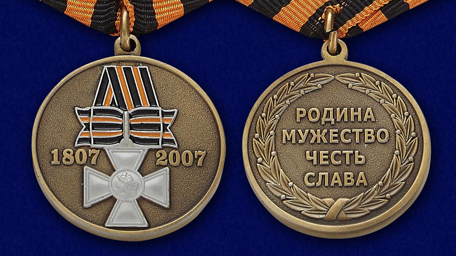Медаль «Георгиевский крест. 200 лет» - аверс и реверс
