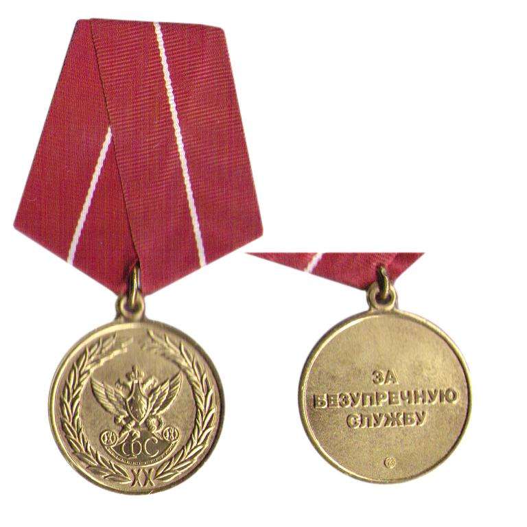Медаль ГФС «За безупречную службу» 1 степень