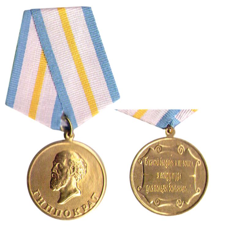 Медаль Гиппократ