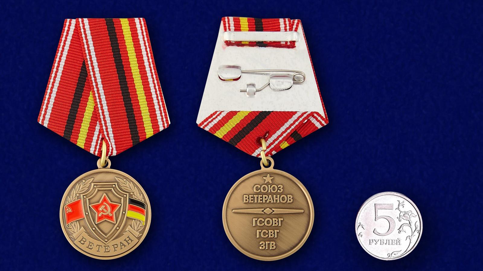 Медаль ГСВГ Ветеран - сравнительный размер