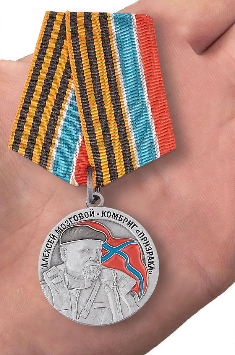 "Медаль ""Комбриг Призрака Алексей Мозговой"" - вид на ладони"