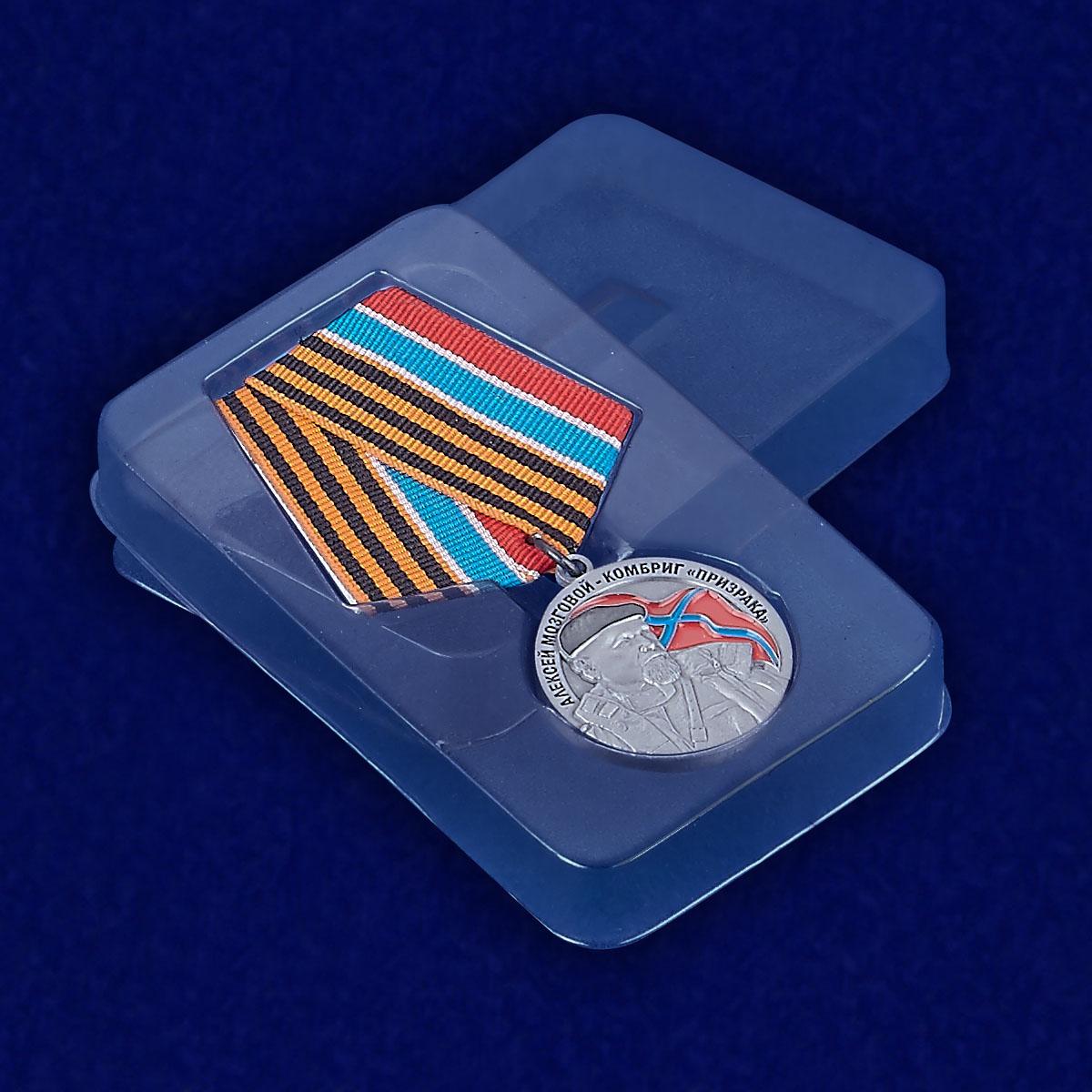 """Медаль """"Комбриг Призрака Алексей Мозговой"""" - вид в футляре"""