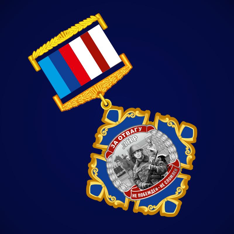 """Медаль ЛНР """"За отвагу"""" 1 степени"""