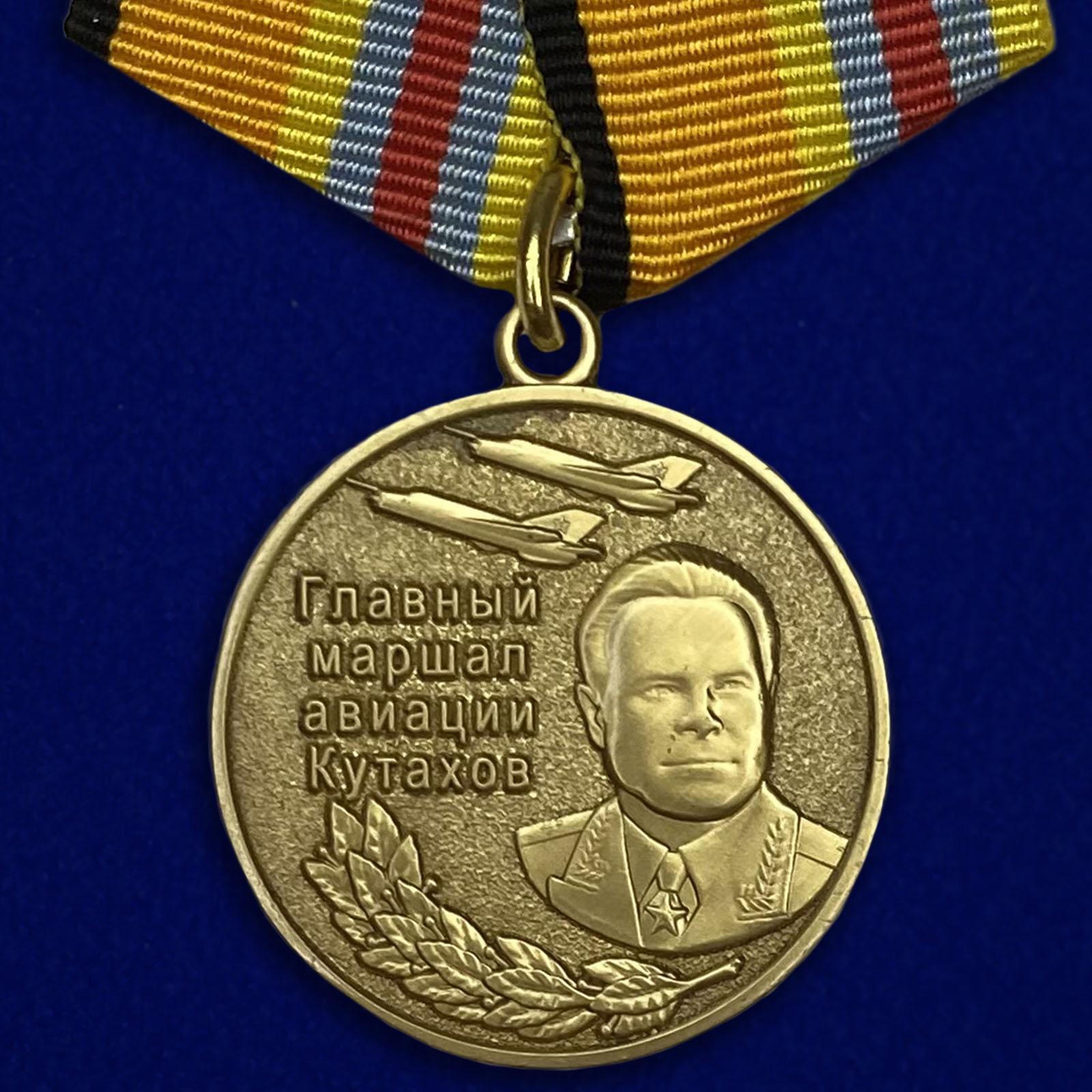 """Медаль """"Маршал Кутахов"""" с удобной доставкой"""