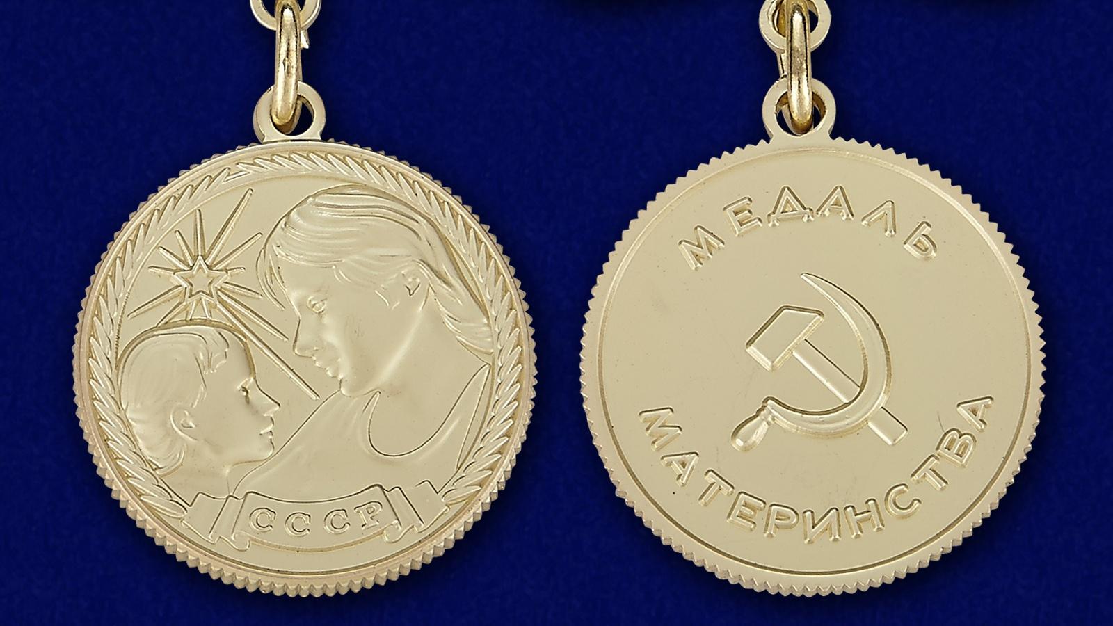 Медаль Материнства СССР 2 степени (муляж) - аверс и реверс