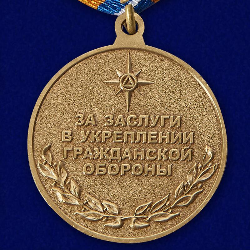 """Медаль МЧС """"Маршал Василий Чуйков"""" высокого качества изготовления"""