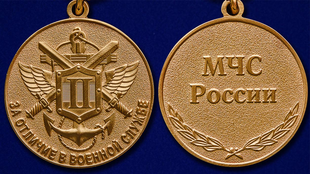 Медаль МЧС За отличие в военной службе 2 степень - аверс и реверс