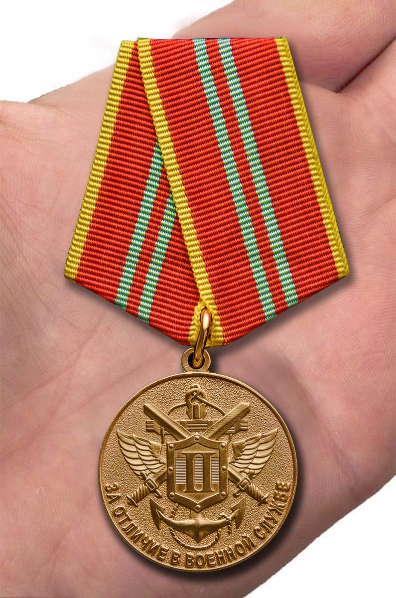 Медаль МЧС За отличие в военной службе 2 степень - онлайн в интернет-магазине