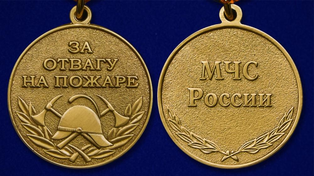 Награжденные медалью МЧС «За отвагу на пожаре»