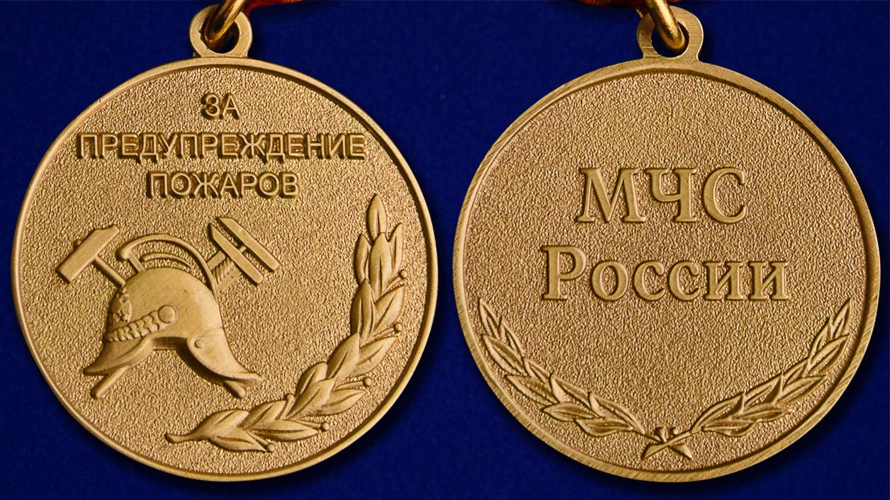 """Медаль МЧС """"За предупреждение пожаров"""" - аверс и реверс"""