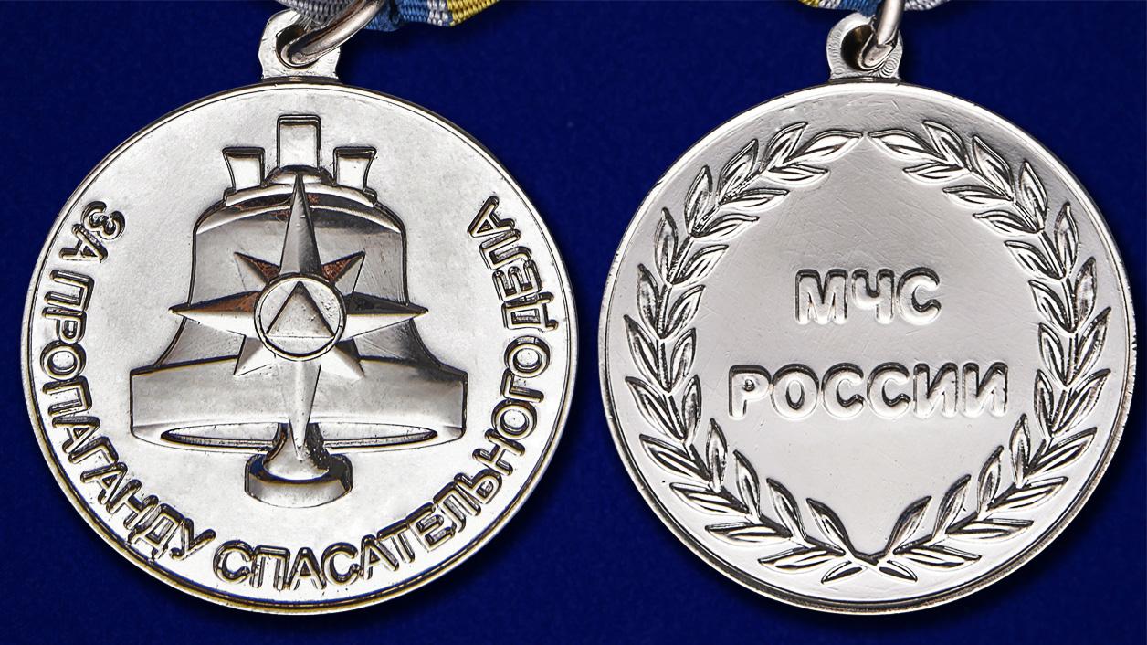 """Медаль МЧС """"За пропаганду спасательного дела"""" - аверс и реверс"""