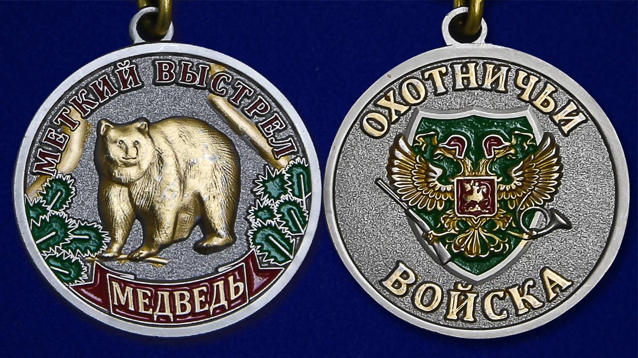 """Медаль """"Медведь"""" - аверс и реверс"""
