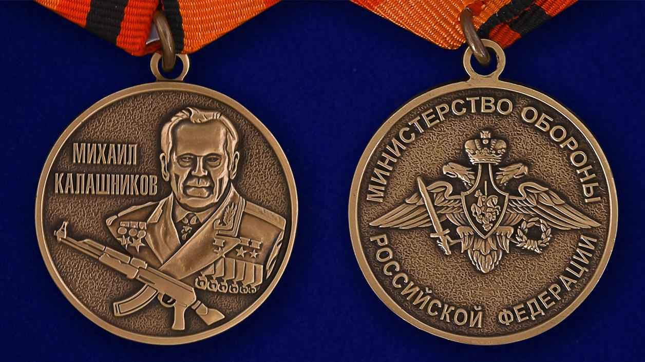 Медаль МО РФ «Михаил Калашников» - аверс и реверс.