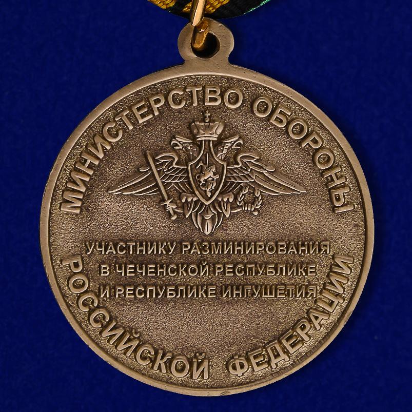 """Медаль """"Участнику разминирования в Чеченской Республике"""" заказать в Военпро"""