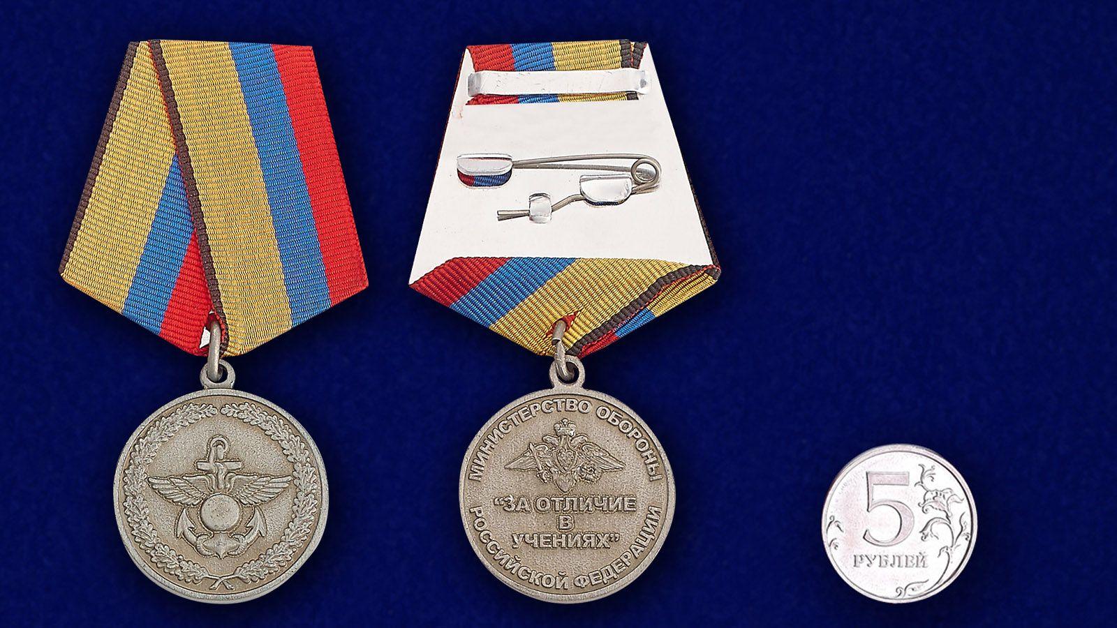 Медаль «За отличие в учениях» МО РФ - сравнительный размер