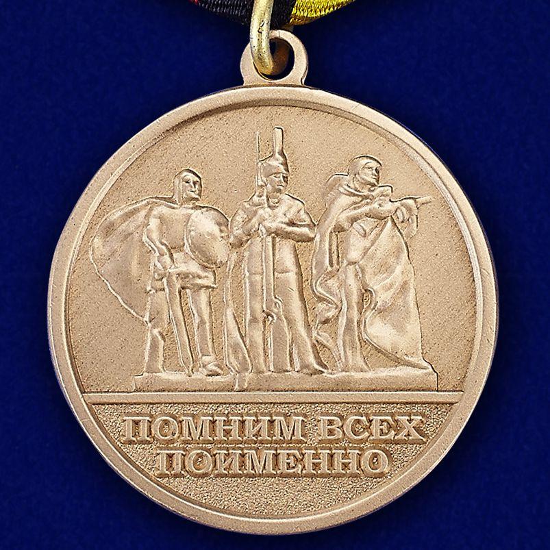 Медаль МО РФ «За заслуги в увековечении памяти погибших защитников Отечества»-лицевая сторона