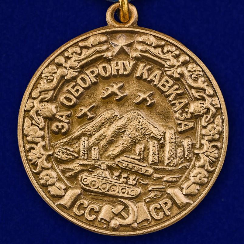 Медаль «За оборону Кавказа» (муляж)