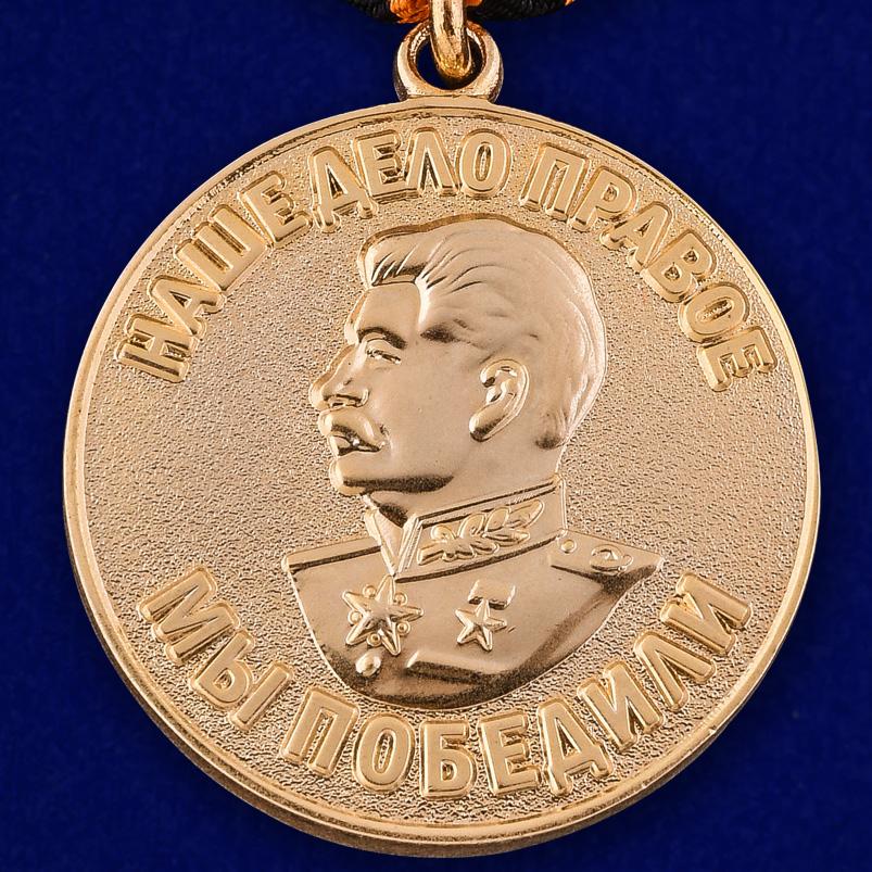 "Медаль ""За победу над Германией"" (муляж)"