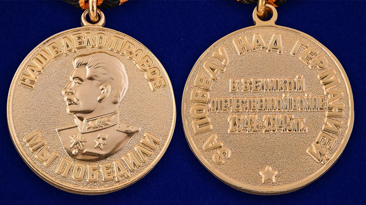 """Медаль """"За победу над Германией"""" (муляж) - аверс и реверс"""