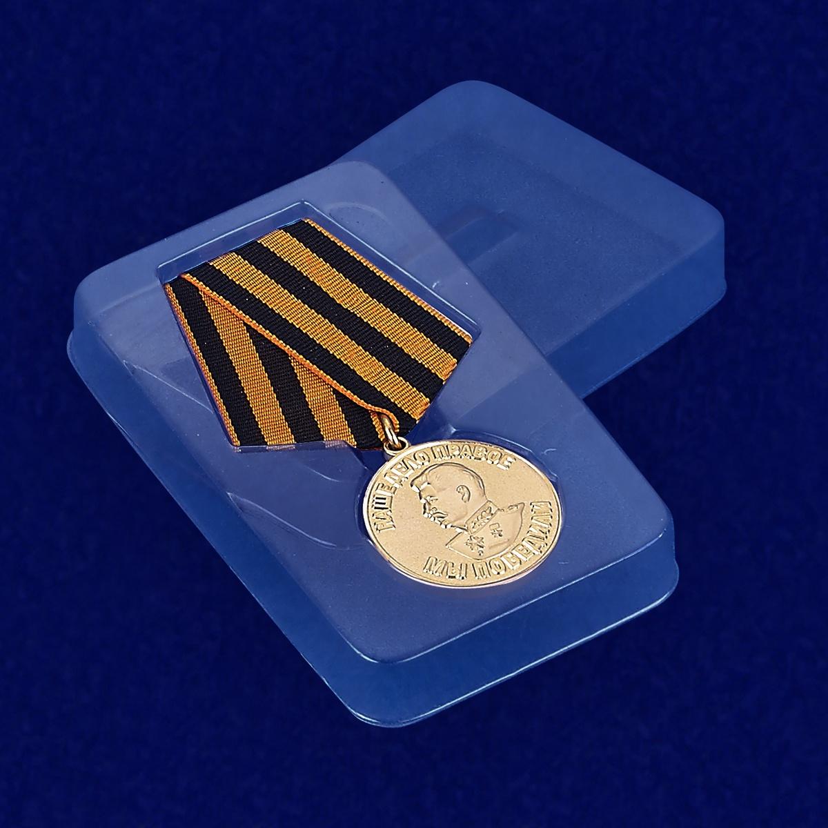 """Медаль """"За победу над Германией"""" (муляж) - в футляре"""